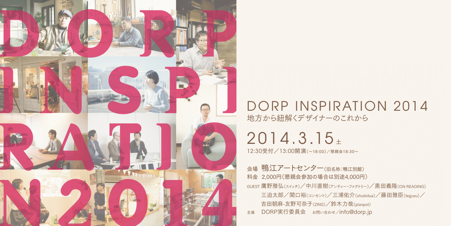 dorp2014_entry_cover