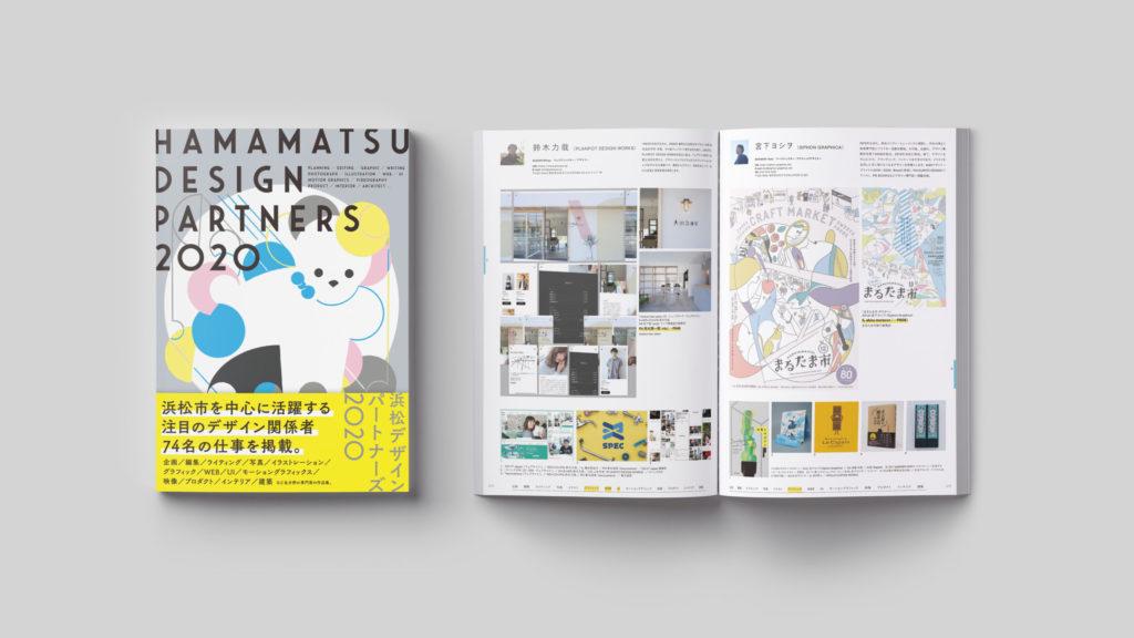 「浜松デザインパートナーズ 2020」書影と掲載者ページ見開きレイアウト