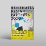 浜松デザインパートナーズ2020表紙