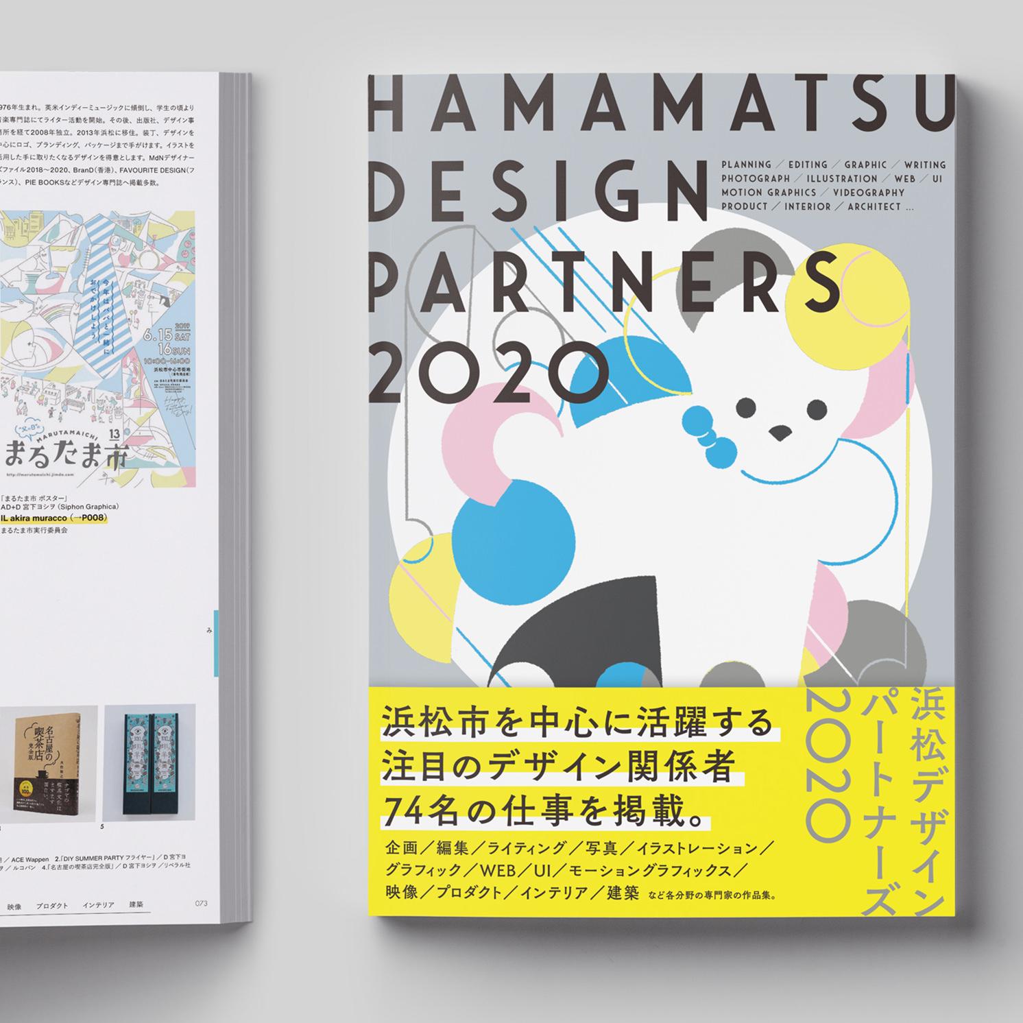 浜松市を中心に活躍する注目のデザイン関係者74名の仕事を掲載