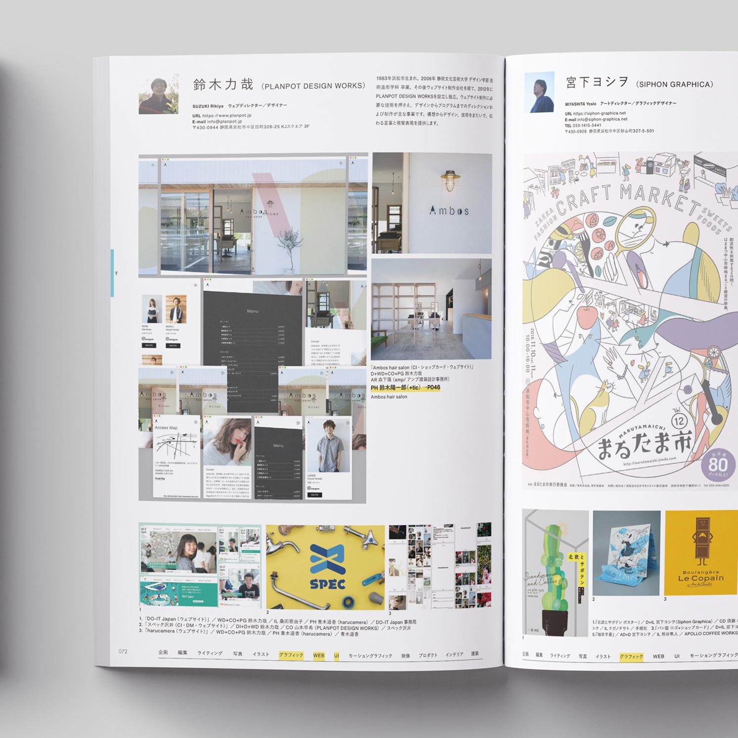 浜松デザインパートナーズ2020 中面