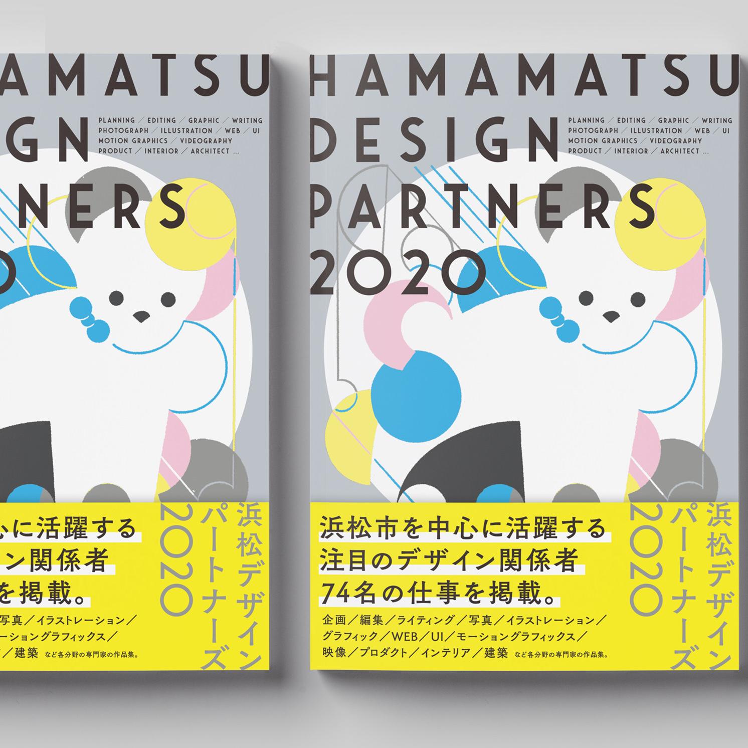浜松デザインパートナーズ2020 表紙